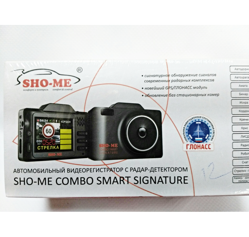 Радар-детектор Sho-Me Combo Smart Signature GPS